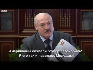 Лукашенко любит Теслу и хочет создать её аналог на Родине