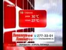 Новости Прима (СТС-Прима, 30.03.2011) Окончание выпуска