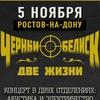 Черный обелиск.5 ноября - Ростов