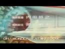 Необыкновенная схватка Wonderbeat S, Wonder Beat Scramble Вторая Заставка Заставки Intro Intros Open
