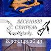 """Этно-инструментальная группа """"Весенняя свирель"""""""