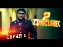 Павлик Наркоман - 2 сезон 6 серия