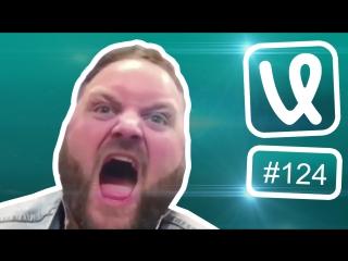 Лучшие ролики недели #124 Когда зовёшь котика!