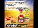 "Кулинарный конкурс от ""КАРАВАЙ"""