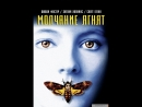 Молчание ягнят (1991)_1080p