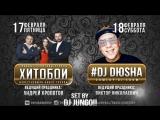 17-18 ФЕВРАЛЯ - DON'T WORRY PAPA BDAY  DJ DЮSHA и ГРУППА ХИТОБОИ (30сек)