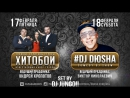 17-18 ФЕВРАЛЯ - DON'T WORRY PAPA B–DAY – DJ DЮSHA и ГРУППА ХИТОБОИ (30сек)