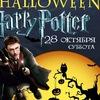 Хэллоуин Harry Potter ϟ Party