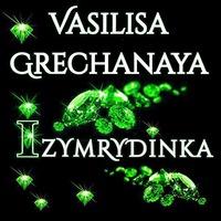 Василиса Гречаная