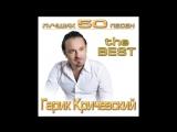 душевная, мелодичная, красивая песня от https://vk.com/arhishanson Гарик Кричевский - Милая моя......(аудио)