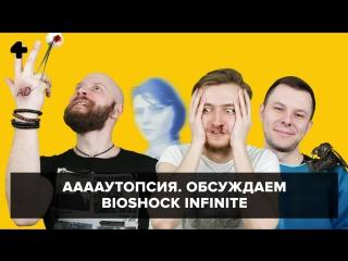 ААААутопсия (№2). Вскрытие игры BioShock Infinite