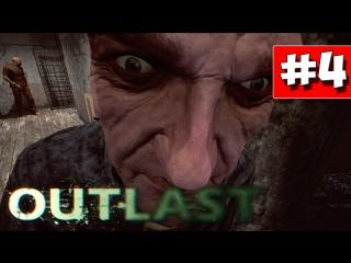 Outlast #4 ЧАСТЬ!!!КОМУ ШОКОЛАДА???