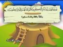Surat 021 Al-Anbiya