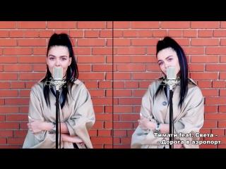 Элджеи (feat Feduk) - Розовое вино - 8 песен на один бит (SING OFF Nila Mania)