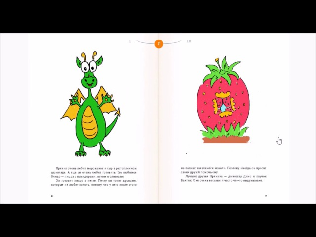 Курс Я писатель: книга Ивана Боярских Истории дракона Пряника