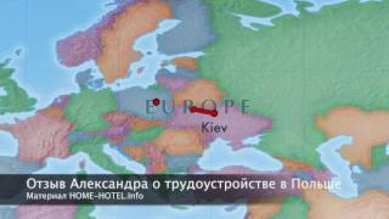 Отзыв Александра о трудоустройстве в Польше