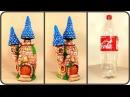 ❣DIY Fairy Castle Using a Coke Plastic Bottle❣