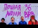 Big Russian Boss Show 36 Пошлая Молли