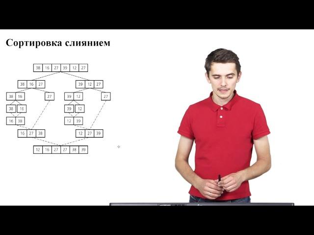 06 - Алгоритмы и структуры данных. Сортировка кучей и сортировка слиянием