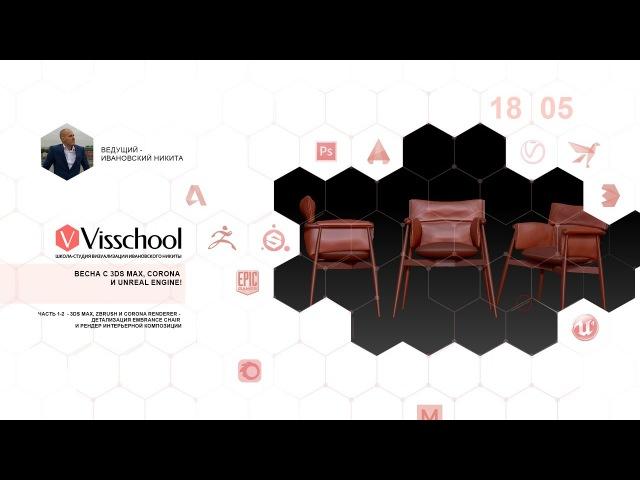 3Ds Max, ZBrush и Corona - детализация кресла и рендер интерьерной композиции - часть 2