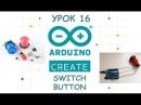 Урок 16|Программирование и схемотехника|Arduino|SWITCH BUTTON