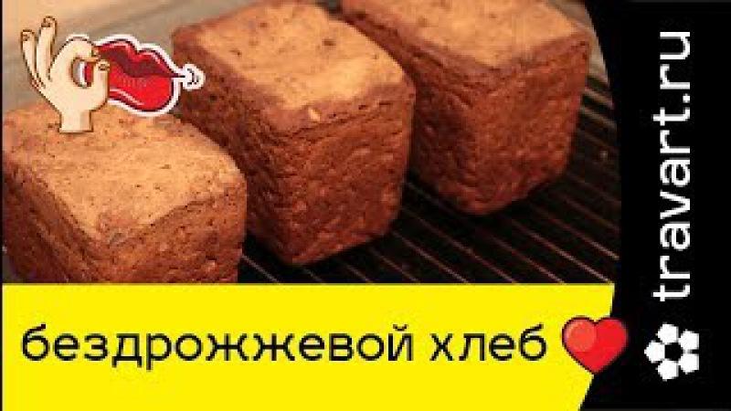 Хлеб на закваске с семечками. Бездрожжевой хлеб на хмелевой закваске