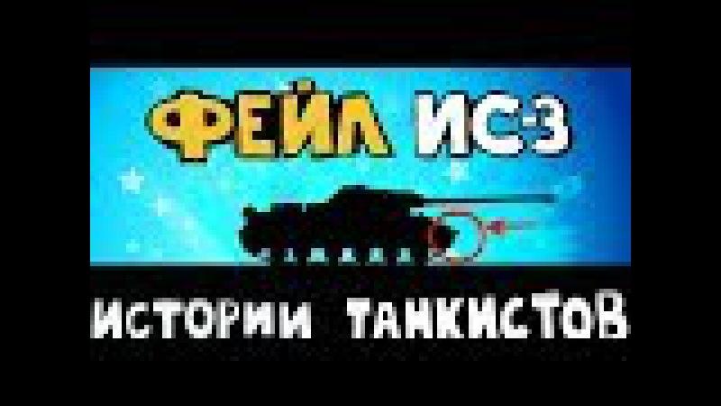 Фейл ИC-3 - Истории танкистов | Мультики про танки, баги и приколы WOT.
