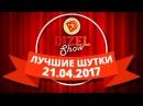 Супер СМЕШНАЯ подборка - ПРИКОЛЫ 2018 - Дизель Шоу ЛУЧШЕЕ ЮМОР ICTV