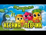 КСЕНИЯ ЛЕВЧИК  &  БОНСТИКИ 3  |  КЛИП (ft. ТЭП