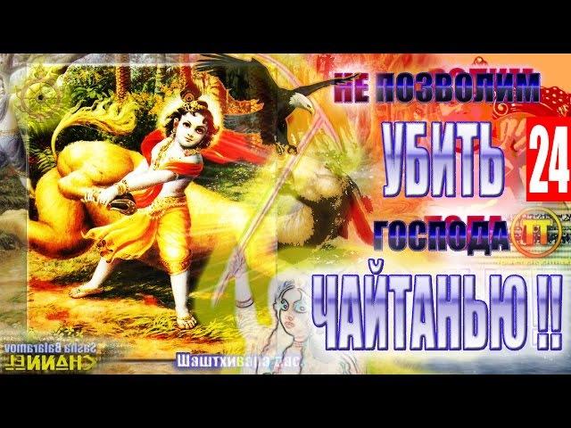 О том как вишнутаттва цитату о Вишну таттве переворачивал Шаштхивара дас 22 04 2017 стрим