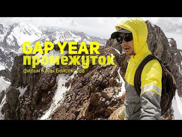 Промежуток Gap Year или Как уехать в кругосветку с 5000$ 18