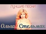 Ольга Стельмах  (Альбом 2017)