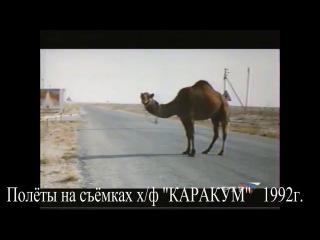 Полёты на съёмках х/ф Каракум 1992г. Небит-Даг версия 2