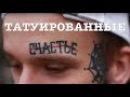 Татуированные