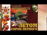 ГЕОРГИЙ СВИРИДОВ. ЛЕТОМ 41-го (ГЛАВЫ 01-03)