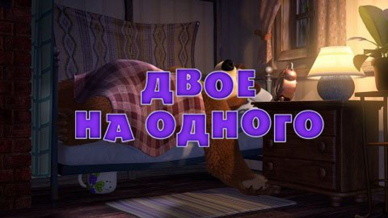 Маша и Медведь • Серия 36 - Двое на одного