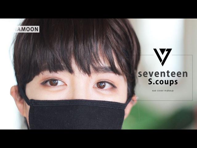 세븐틴 에스쿱스 눈 커버 메이크업 seventeen S.coups eye cover makeup │ 루나문