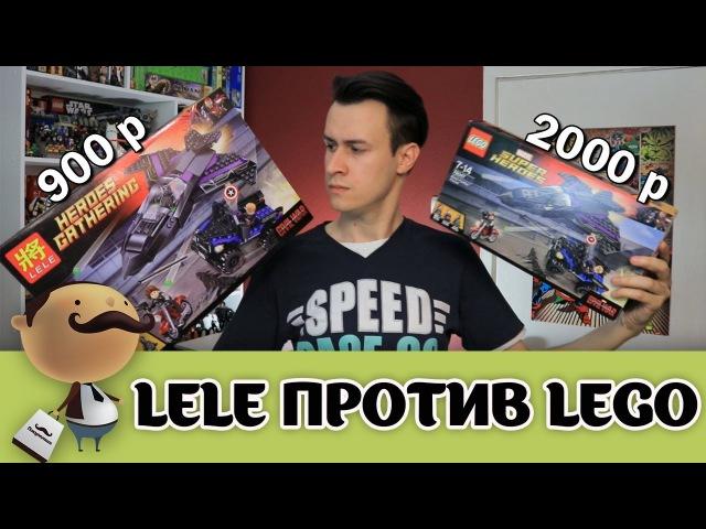 LELE MARVEL против LEGO Дешевый конструктор против дорогого