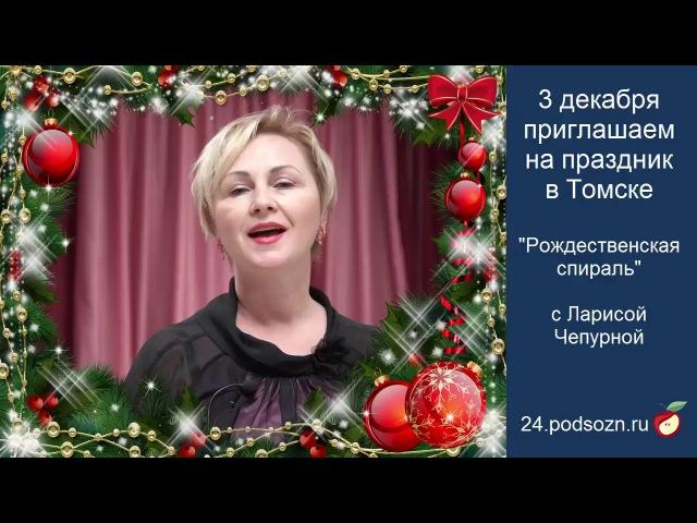 Праздник «Рождественская Спираль». ♻ с Ларисой Чепурной