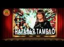 Наталья Тамело выступила в телешоу Ваше Лото