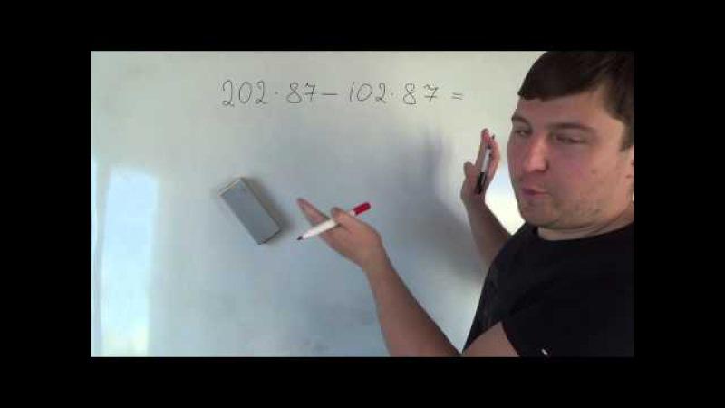 Математика 5 класс. 26 октября. Вынесение множителя за скобки