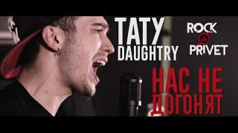 Тату / Daughtry - Нас Не Догонят (Cover by ROCK PRIVET)
