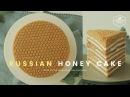 러시아 꿀 케이크🍯허니 케이크 만들기 : Russian Honey Cake(Medovik) Recipe : Медовик - Cooking tree 쿠킹트리*Cooking ASMR
