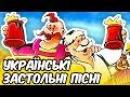 Українські Застольні Пісні Збірка Українських Застольних Пісень