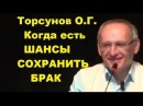 Торсунов О.Г. Когда есть ШАНСЫ СОХРАНИТЬ БРАК