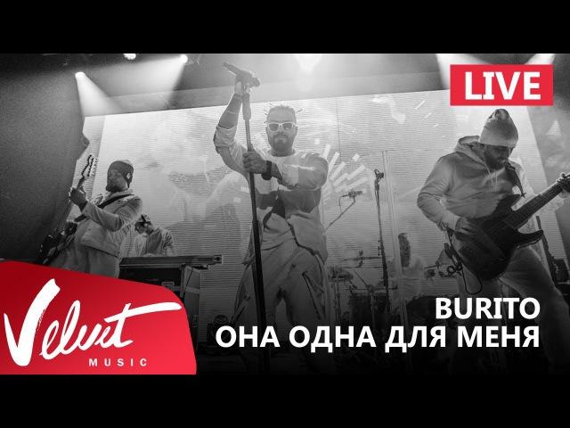 Live Burito Она одна для меня Сольный концерт в RED 2017г