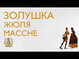 Золушка - опера Массне из Концертного зала Мариинского театра