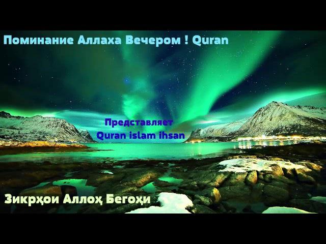 Поминание Аллаха Вечером - Зикрҳои Аллоҳ Бегоҳи ! Quran