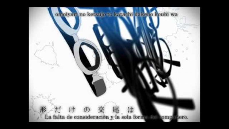 【Gumi】 Mozaik Role - Sub. Español/Romaji