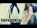 Аниме клип AMV - Парадоксы совместно с Куро Нодзоми